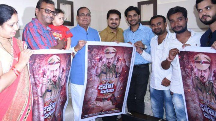 'Dabang Daroga' Poster of Tiger Release
