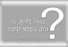 History of Raipur 1942