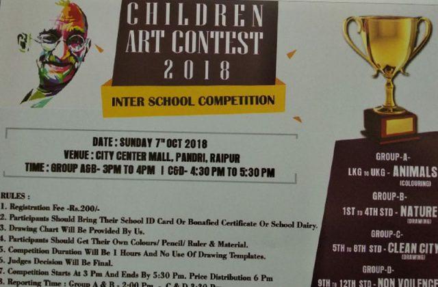 इंटर स्कूल ड्राइंग प्रतियोगिता
