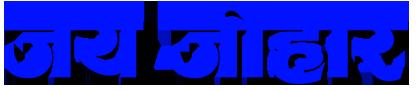 Jayjohar Logo