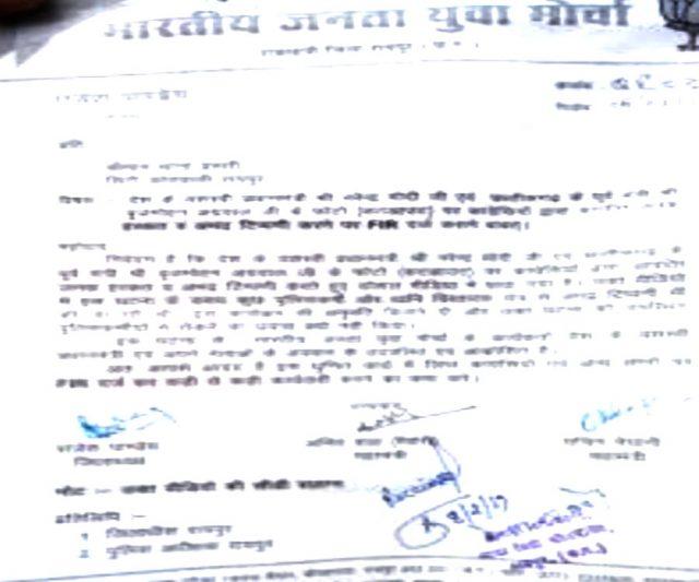भाजपा युवा मोर्चा FIR दर्ज करइस
