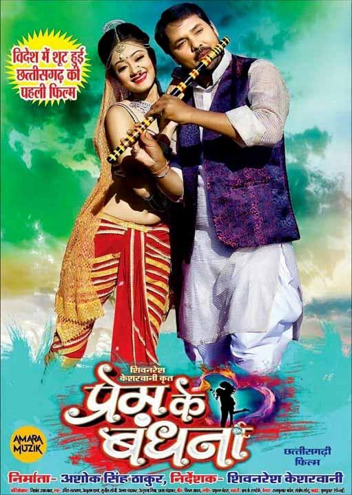 """Released """"Maya Ke Bandhna"""""""